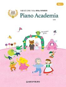 피아노 아카데미아 레슨 3