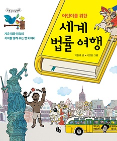 어린이를 위한 세계 법률 여행