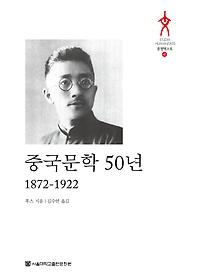 중국문학 50년 1872-1922