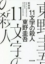 "<font title=""11文字の殺人 長編推理小說 新裝版 (光文社文庫)"">11文字の殺人 長編推理小說 新裝版 (光文社...</font>"