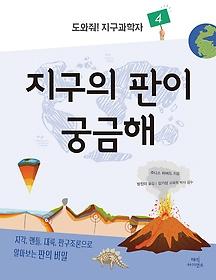 "<font title=""도와줘! 지구과학자 4 - 지구의 판이 궁금해"">도와줘! 지구과학자 4 - 지구의 판이 궁금...</font>"