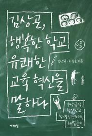"""<font title=""""김상곤, 행복한 학교 유쾌한 교육 혁신을 말하다"""">김상곤, 행복한 학교 유쾌한 교육 혁신을 ...</font>"""