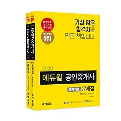 2020 에듀윌 공인중개사 1차 출제가능문제집 세트 (민법 및 민사특별법 + 부동산학개론)