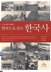 한권으로 읽는 한국사