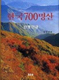 한국 700명산