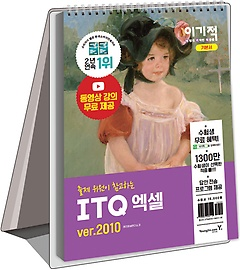 이기적 ITQ 엑셀 ver.2010 (스프링본)