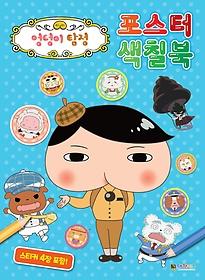 엉덩이 탐정 포스터 색칠북
