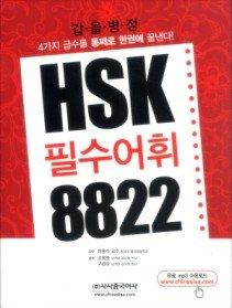 [한정판매] 갑 을 병 정 HSK 필수어휘 8822