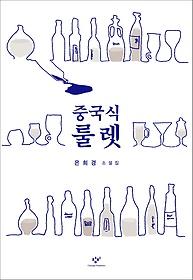 중국식 룰렛 : 은희경 소설집