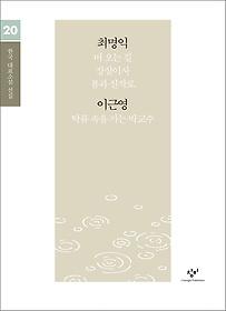 최명익 이근영 소설 선집 (큰글자도서)