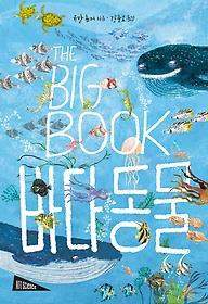 THE BIG BOOK 바다 동물