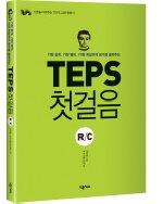 "<font title=""가장 쉽게, 가장 빨리, 가장 확실하게 점수를 올려주는 TEPS 첫걸음 R/C"">가장 쉽게, 가장 빨리, 가장 확실하게 점수...</font>"