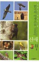 한국의 야생조류 길잡이 산새