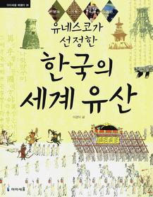 유네스코가 선정한 한국의 세계 유산