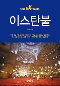 [90일 대여] 이스탄불 셀프 트래블