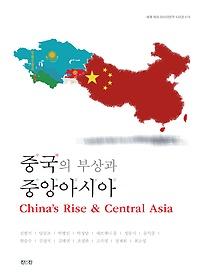 중국의 부상과 중앙아시아