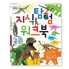 지식탐험워크북 공룡