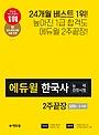 에듀윌 한국사능력검정시험 2주끝장 심화(1,2,3급)(2020)