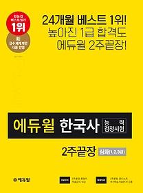 [심화] 2020 에듀윌 한국사능력검정시험 2주끝장 - 1,2,3급