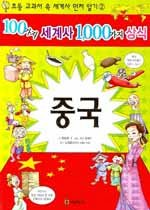 100가지 세계사 1000가지 상식 2 - 중국