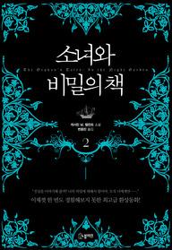 소녀와 비밀의 책 2