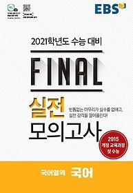 EBS 파이널 FINAL 실전모의고사 국어영역 국어 (2020)