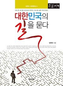 대한민국의 길을 묻다 (큰글자책)