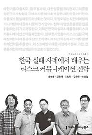 "<font title=""한국 실패 사례에서 배우는 리스크 커뮤니케이션 전략"">한국 실패 사례에서 배우는 리스크 커뮤니...</font>"