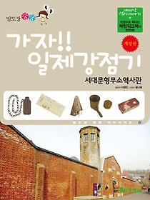 가자! 일제강점기 - 서대문형무소 역사관