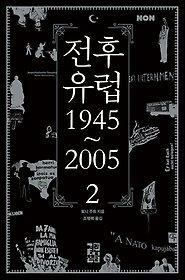 전후 유럽 1945~2005 2