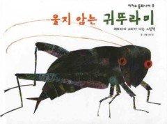 울지 않는 귀뚜라미 (사운드북)