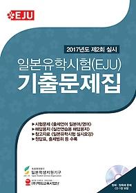 """<font title=""""일본유학시험(EJU) 기출문제집 - 2017년도 제2회 실시"""">일본유학시험(EJU) 기출문제집 - 2017년도 ...</font>"""