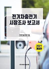 2021 전기차충전기 시장조사 보고서