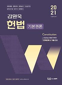 김원욱 경찰 헌법 - 기본권론