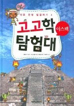 고고학 탐험대 아스텍
