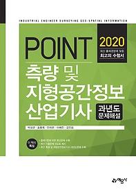 "<font title=""2020 POINT 포인트 측량 및 지형공간정보산업기사 과년도 문제해설"">2020 POINT 포인트 측량 및 지형공간정보산...</font>"