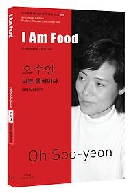 오수연 - 나는 음식이다 I Am Food