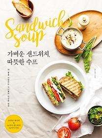 가벼운 샌드위치, 따뜻한 수프  : 내 몸을 사랑하는 그녀들의 건강한 습관