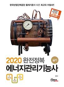 "<font title=""2020 완전정복 에너지관리기능사 실기 (필답형+작업형 실습동영상)"">2020 완전정복 에너지관리기능사 실기 (필...</font>"