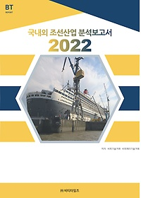 국내외 조선산업 분석보고서 2022