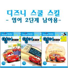 디즈니 스쿨스킬워크북영어2단계남아용-1,2,3호