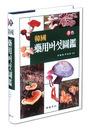 한국약용버섯도감