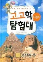 고고학 탐험대 이집트