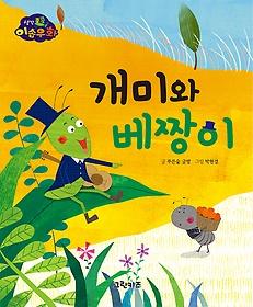 생각콩콩 이솝우화 - 개미와 베짱이
