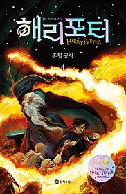 해리 포터와 혼혈 왕자 4 (20주년 개정판)