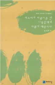"""<font title=""""새소리가 아름다운 건 나뭇잎에게 배웠기 때문이다"""">새소리가 아름다운 건 나뭇잎에게 배웠기 ...</font>"""