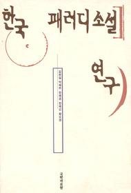 한국 패러디 소설 연구
