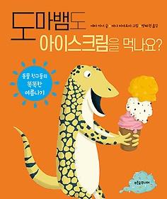 도마뱀도 아이스크림을 먹나요?