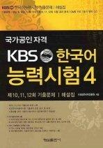 국가공인자격 KBS 한국어능력시험 4