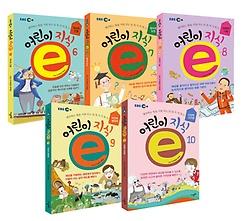 어린이 지식 e 6~10권 세트